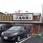 丸亀製麺 - 外見