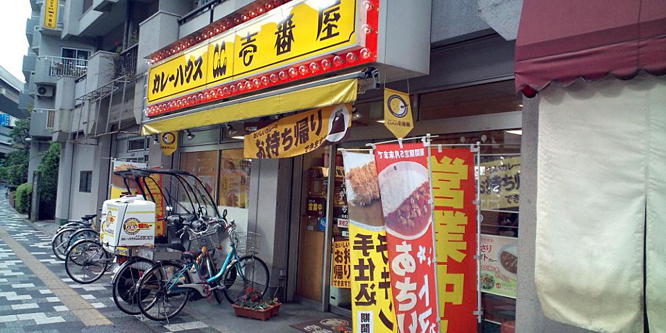 CoCo壱番屋 板橋区役所前店