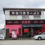 東麺房 - 外観