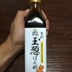 39864718 - 玉葱ぽん酢
