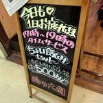 39868470 - ちょい呑みセット