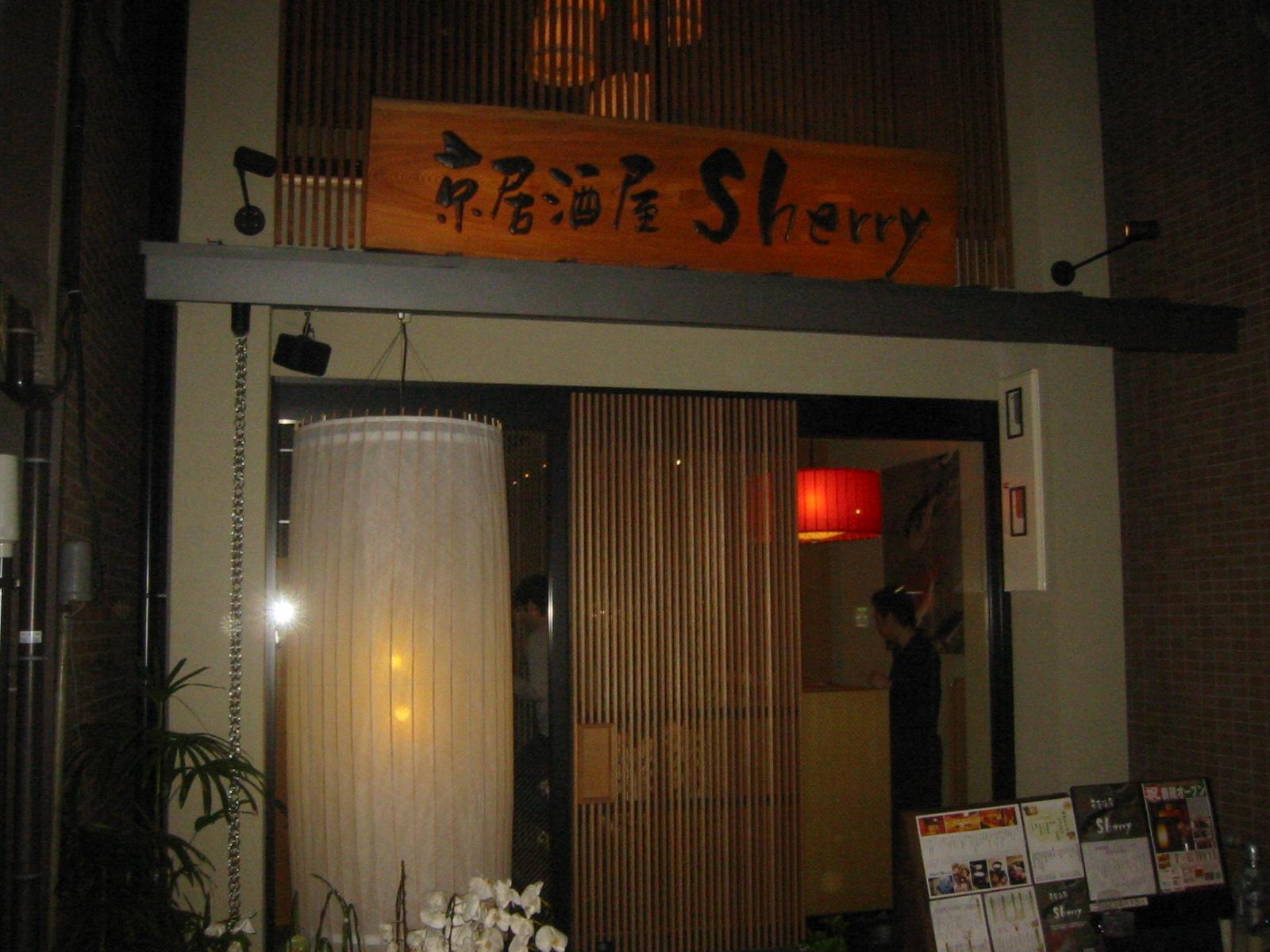 京居酒屋 シェリー