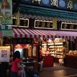 39870065 - 横浜中華街大通りにあります