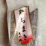 39870132 - 鶏ちまき 2個入 650円(税込)