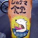 シロクマ食堂 - 看板表