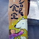 シロクマ食堂 - 看板こちらも表
