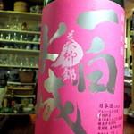 シロクマ食堂 - 家内の日本酒 一白水成 純米吟醸 『美郷錦』