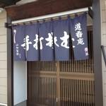 蕎麦処 道香庵 - 入り口の暖簾