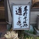 蕎麦処 道香庵 - 歴史を感じる入り口の看板