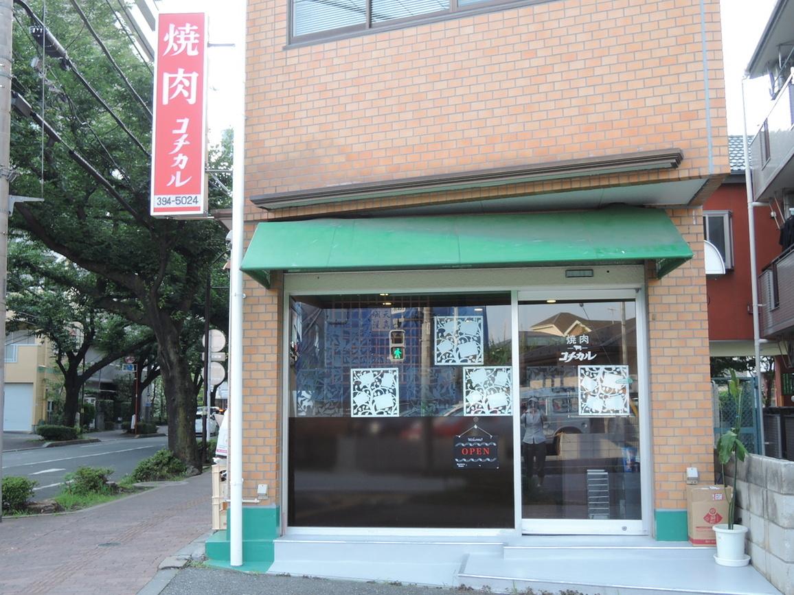 焼肉 コチカル 久米川店