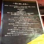 辛口肉ソバ ひるドラ - お店のコンセプト