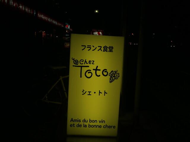 シェ・トト>