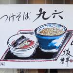 自家製麺つけそば 九六 - 201507 お店のガラス戸に貼られたイラスト。狛江市は絵手紙発祥の地だそう