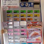 自家製麺つけそば 九六 - 201507 券売機のメニュー