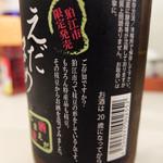 自家製麺つけそば 九六 - 201507 狛江市は枝豆の形をしていて特産品も枝豆だそう