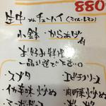 Kourien - 本日のおすすめは、水餃子のことが多い。店員も面倒くさがって、水餃子だと思います、とか適当