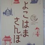 東海キヨスク 新横浜西待合 - 焼菓子よこはまさんぽ10個入り<税込>648円(2015.07.09)