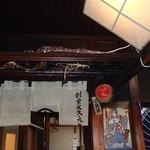 39879455 - 創業文久元年の暖簾。