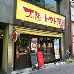 太陽のトマト麺 - お店の外観ー四ツ谷駅と四谷三丁目駅の間にありますー