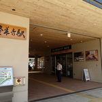 Izurashuuzenjisobadokoro - 修善寺駅