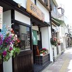 3988567 - 開店祝いのお花があって華やかですね。2010.5