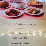 大観苑 - 千葉県民の日スペシャルディナー