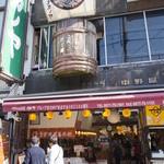 ナカノヤ - お店はこんぴらさんの参道沿いにあります。