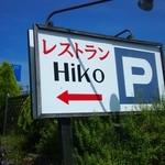 Hiko -