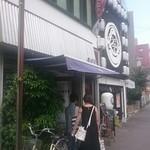 カレーの店 ボンベイ -