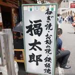 福太郎 - 看板