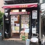 キッチンくりの木 - 日吉駅から徒歩2分ほど