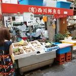 西川鮮魚店 - 外観