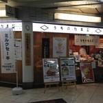 赤坂うまや うちのたまご直売所 羽田空港店 -