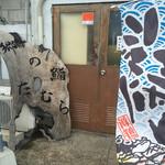 郷の鮨 たむら - 鉄の扉を開けるとカウンターだけの鮨屋でした。