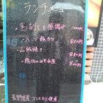 串いってつ - この日のランチメニュー(2010/4/12)