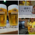 キリンビール 横浜工場 - 一番絞りプレミアム