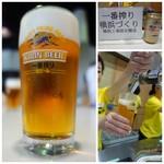 キリンビール 横浜工場 - 一番搾り横浜づくり