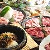 焼肉じゃんじゃん亭 - 料理写真: