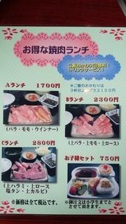 焼肉おがわ - ランチが200~300円値上げ( >_<)