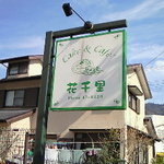 Hanasenri - お店の看板