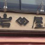 海鮮食堂岩屋 - 岩屋の看板