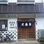 武蔵屋食堂 - お店