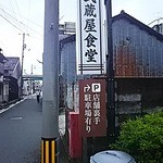 武蔵屋食堂 - 看板