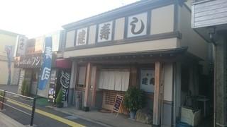 建寿し - 福岡東医療センター向かい