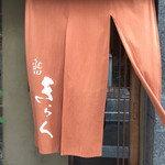 39904420 - 玄関の暖簾