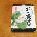 39906486 - 柿の葉すし