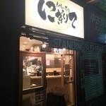 Sushi Bar にぎりて - 気になってたお店