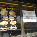 麺でる - 店前