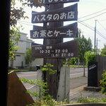 3991046 - 店内撮影禁止のお店です。