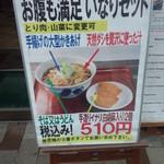川村屋 - メニュー表(2015.07.09)